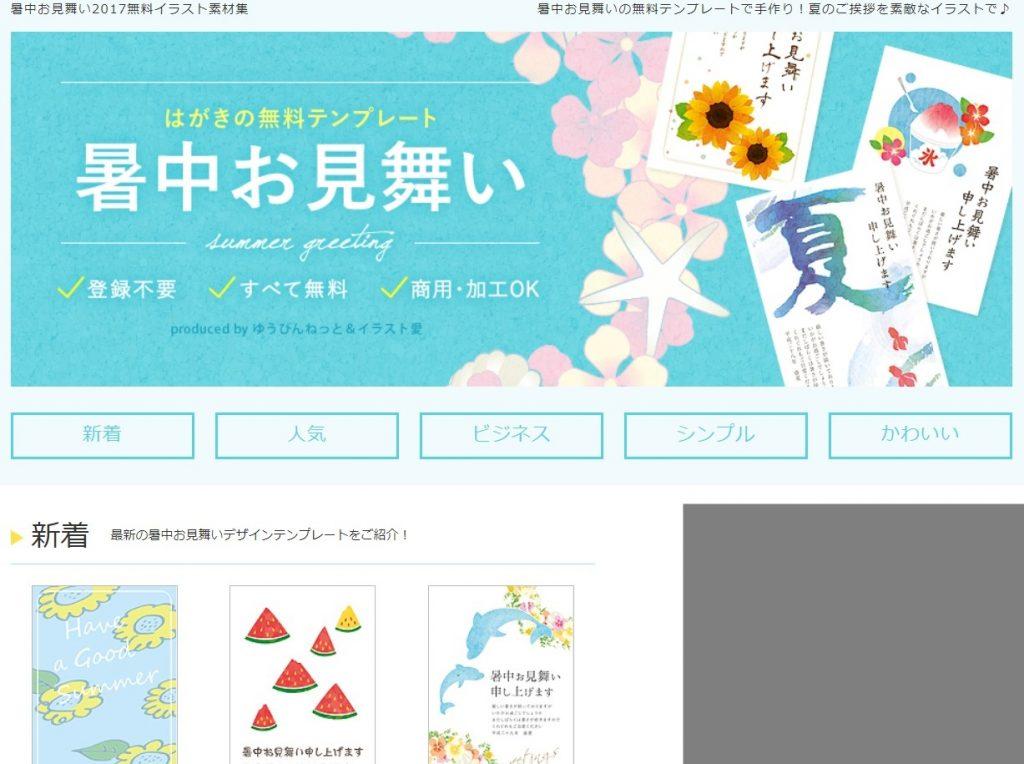 無料暑中見舞いのイラストサイトまとめ2018 Mamalife