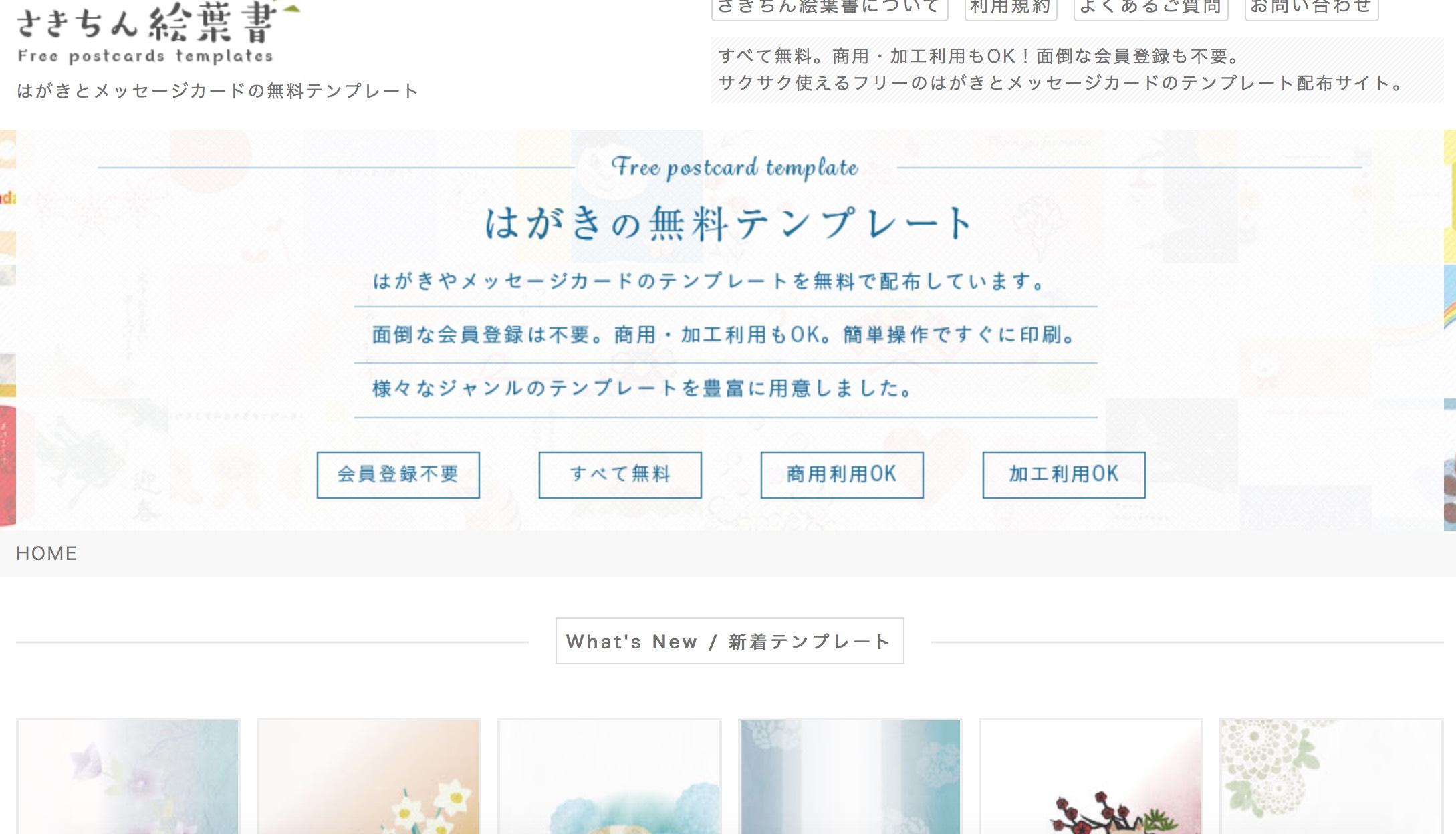 無料】暑中見舞いのイラストサイトまとめ2018 - mamalife
