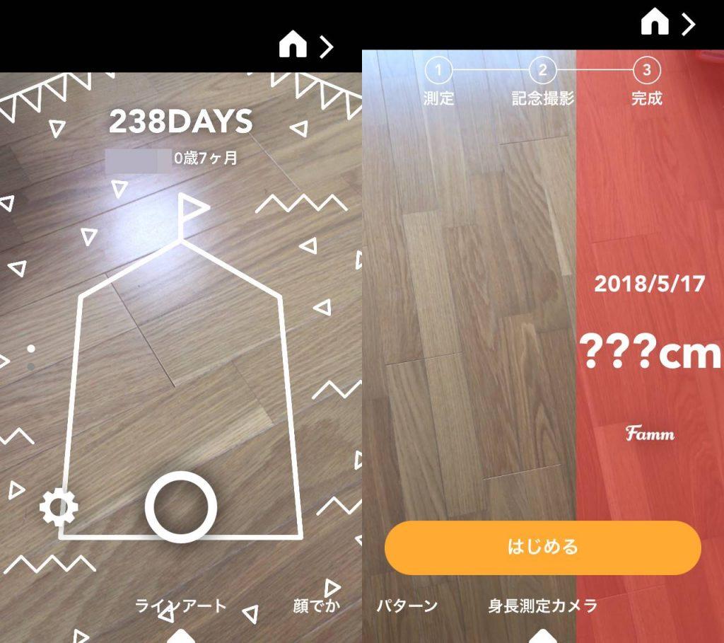 赤ちゃんの写真を加工する無料アプリ5選 Android Iphone両方対応