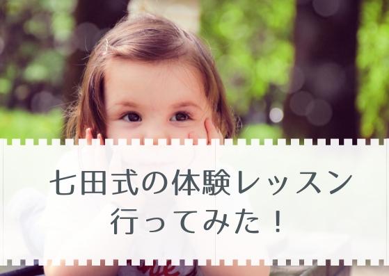 七田の体験レッスン口コミ