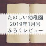 たのしい幼稚園1月号付録レビュー