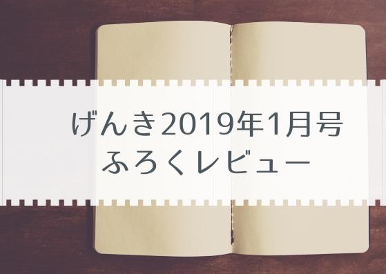 げんき2019年1月号付録レビュー