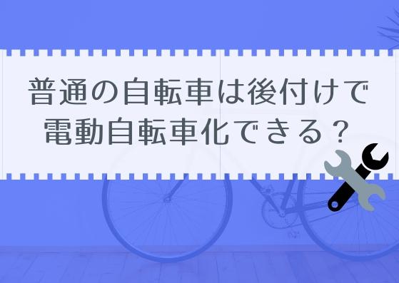 自転車を後付けで電動自転車にできるの?
