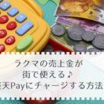 ラクマの売上金をチャージして楽天Payで使う方法